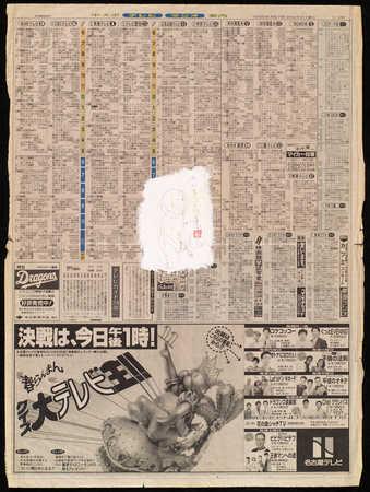 Japanese 1995/3/25