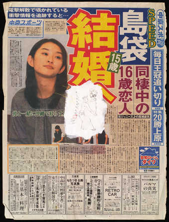 Japanese 10/7/1999